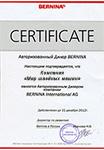 Сертификат bernina