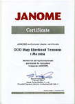 Сертификат janome